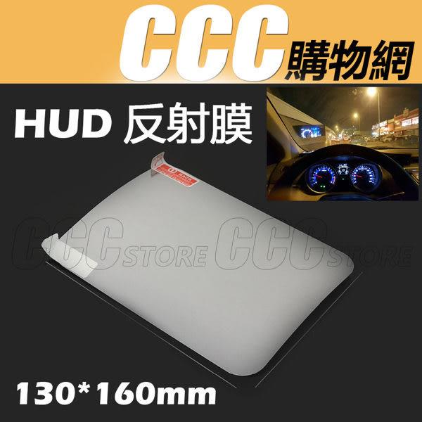 HUD 反射膜 130*160mm - HUD 抬頭顯示器 反光膜