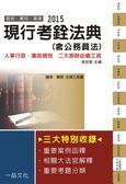(二手書)現行考銓法典(含公務員法):2015國考.實務法律工具書