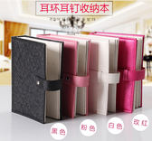 耳釘耳環收納書本 韓國創意首飾品收納盒 掛式便攜首飾盒 至簡元素