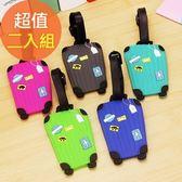 【韓版】Q版行李吊牌-行李箱款(二入組)-藍綠+灰