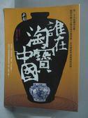 【書寶二手書T3/歷史_WFT】誰在淘寶中國_吳樹