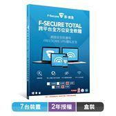 F-Secure 芬-安全 TOTAL 跨平台全方位安全軟體 7台裝置/2年授權