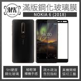 【MK馬克】Nokia 6 (2018) 全滿版9H鋼化玻璃保護膜 保護貼 鋼化膜 玻璃貼 玻璃膜 滿版膜 Nokia6.1