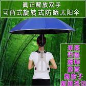 採茶傘 可背式遮陽傘戶外雙肩防曬雨工作折疊太紫外線採茶釣魚〖韓國時尚週〗