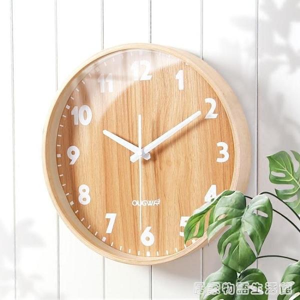 實木質創意靜音掛表圓形客廳家用時鐘表北歐式現代簡約臥室大掛鐘 聖誕節全館免運