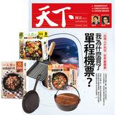 《天下雜誌》半年12期 贈 一個人的廚房(全3書/3只鑄鐵鍋)