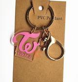 TWICE LOGO標誌 透明壓克力鎖圈 鑰匙圈 鑰匙扣 E792-A【玩之內】韓國 周子瑜 momo SANA