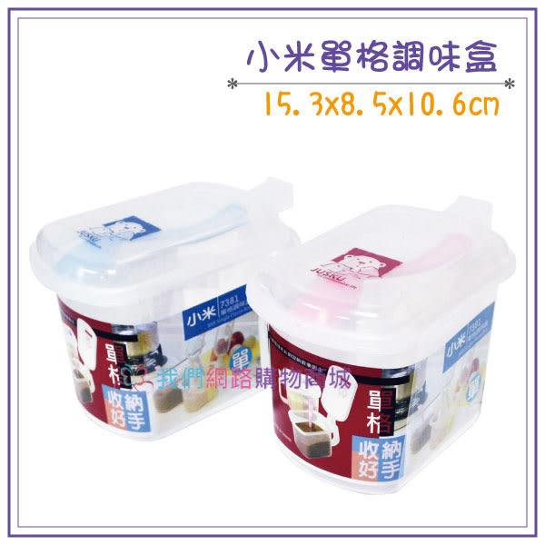 【我們網路購物商城】小米單格調味盒 調味罐 小麥 附勺 廚房 粉末 鹽巴 味精 料理 ✈093-02020-023