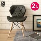 【多瓦娜】艾兒DIY熱賣北歐簡約造型餐椅-二入組-二色-C-026