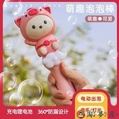 吹泡泡棒兒童全自動泡泡機電動玩具魔法防漏泡泡機【淘夢屋】
