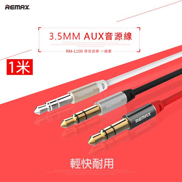 【飛兒】REMAX 3.5 AUX 音源線 1米 RM-L100 訊號線 音頻線 耳機線 喇叭線 加碼送贈品 207