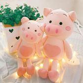 可愛少女心豬豬公仔粉色毛絨玩具嬰兒安撫玩具寶寶陪睡覺玩偶WY【限時八五折】