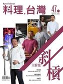 料理.台灣 9-10月號/2019 第47期