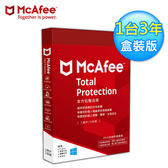 【McAfee】Total Protection 2019全方位整合版 中文(1台3年 盒裝版)