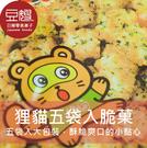 【豆嫂】日本零食 狸之助海苔脆菓(大袋五包入)