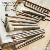 美麗工匠化妝刷套裝動物纖維毛18支彩妝工具全套刷子淡妝美妝刷 糖糖日系森女屋