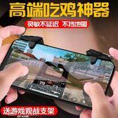 遊戲手柄 手機吃雞神器刺激戰場輔助器游戲手柄手游蘋果X安卓專用機械 韓菲兒