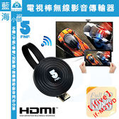 ifive 五元素 M2TVD 二代高畫質電視棒HDMI無線影音傳輸器 (手機/平板/筆電/投影機/無線連結)