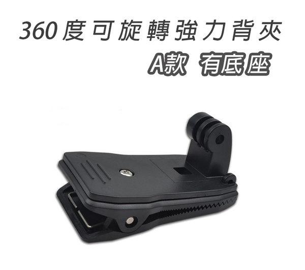 〔3699shop〕可360度旋轉背包夾 有底座強力 背夾 固定夾 警用夾 360度背夾(卡扣)
