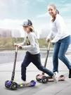 兒童滑板 滑板車兒童1-2-3-6-8歲以上寶寶小孩單腳踏板滑滑車溜溜車【快速出貨八折搶購】