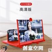 手機屏幕放大器大屏超高清護眼藍光家用桌面1000倍投影看電視頻3D懶人便攜抽拉式 NMS創意新品