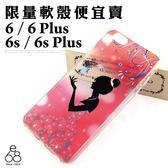 限量特賣*** 軟殼 iPhone 6 / 6s Plus 手機殼 保護套 保護殼 手機套 超值商品 售完為止