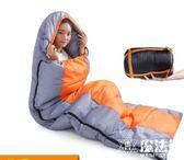 睡袋成人戶外旅行保暖室內露營隔臟羽絨棉睡袋 魔法街