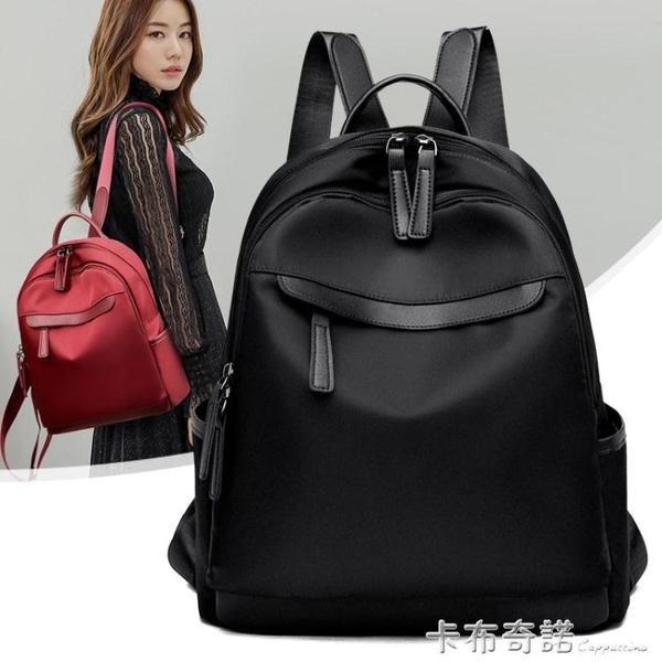 雙肩包女士新款韓版百搭潮牛津布背包時尚休閒大容量旅行書包 卡布奇诺