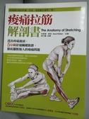 【書寶二手書T3/養生_XDY】痠痛拉筋解剖書_布萊德.華克