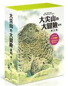 書立得-大尖山的大冒險系列第2輯(4書)