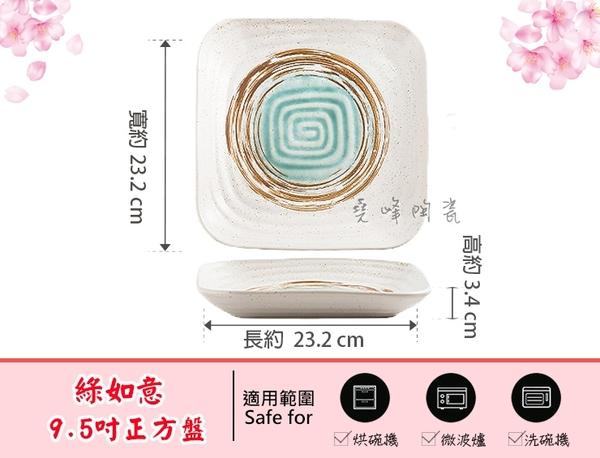 【堯峰陶瓷】日式餐具 綠如意系列 9.5吋正方盤(單入) 水果盤 壽司盤 早餐盤 西盤餐 套組餐具系列