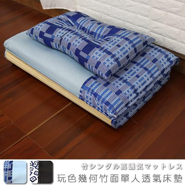 #贈同色記憶枕-學生床墊 單人床墊《玩色幾何竹面單人透氣床墊》-台客嚴選