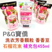 【京之物語】日本 P&G洗衣芳香顆粒.衣物香香豆 石榴花束 數量限定 補充包 455ml