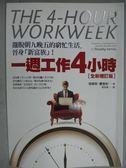 【書寶二手書T9/財經企管_GSC】一週工作4小時(全新增訂版)_提摩西費里斯