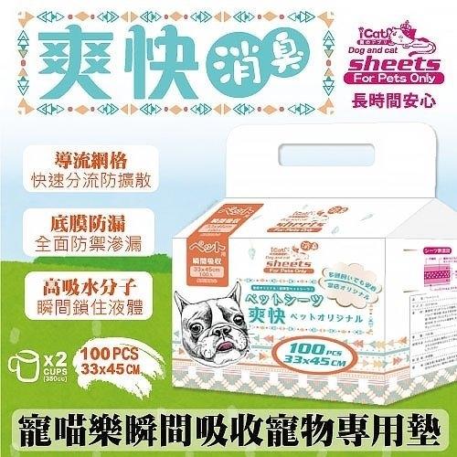 *KING*【8包組特價+含運】《寵喵樂-爽快寵物用尿布》