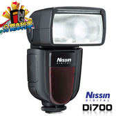 Nissin Di700 高性能第二代進階閃光燈