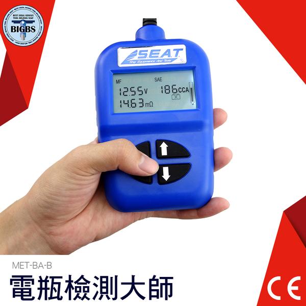 利器五金 電瓶檢測大師 汽機車電池檢測器 發電機 啟動馬達 測試器 數位式電瓶分析儀 壽命