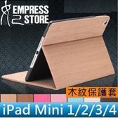 【妃航】時尚 iPad mini 1/2/3/4 木質紋/木紋 休眠/喚醒/支架 硬殼/保護殼/保護套/保護皮套