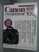 【書寶二手書T6/攝影_YEM】Canon相機 100%手冊沒講清楚的事_施威銘研究室