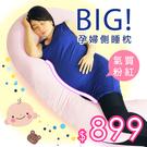 【Fuddo福朵】多功能孕婦側睡枕...