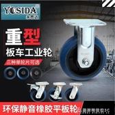 藍色橡膠靜音輪重型萬向腳輪貨架板車手推車工業定向輪 交換禮物
