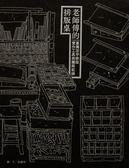 老師傅的排版桌:臺灣活字排版實作工具圖解紀錄