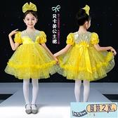 幼兒我們都是小星星舞蹈演出服可愛寶貝六一兒童蓬蓬紗裙黃表演服 【風鈴之家】