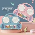 電子琴兒童玩具寶寶初學小鋼琴嬰兒音樂幼兒樂器女孩琴鍵可彈奏男LXY7662【極致男人】