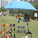 自行車雨傘架不銹鋼支架 雨傘支架傘撐傘夾 撐傘架 雨傘撐自行車WY 【店慶八八折搶先購】