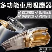 『潮段班』【VR0000C2】多功能汽車吸塵器乾濕兩用車用吸塵器手電筒輪胎打氣筒照明汽車美容