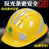 abs五筋反光條安全帽工地施工國標領導加厚電工建筑工程頭盔透氣