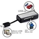 【鼎立資訊】E-books T20 Micro USB 多功能複合式OTG讀卡機 可外接USB相關產品 *雙向傳輸* (廣)
