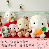 毛絨玩具小兔子流氓兔公仔玩偶垂耳兔布偶娃娃抱枕國慶表白禮物送朵拉朵衣櫥