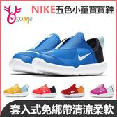 【NIKE超Q套入式寶寶鞋】SWOOSH小童運動鞋 涼爽柔軟輕量#P7059
